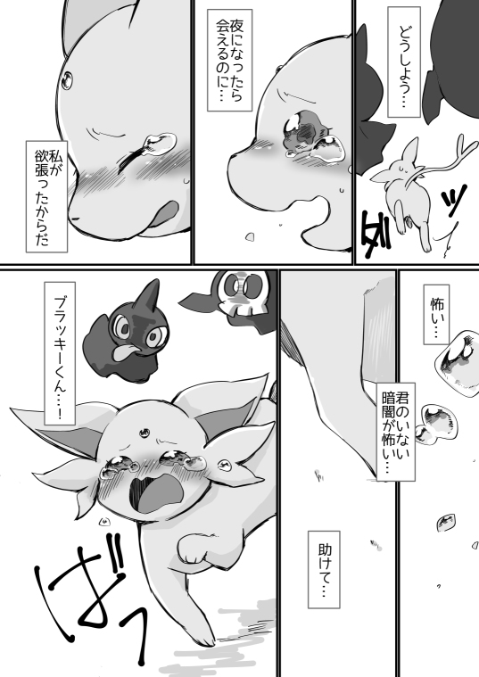 eeveelution espeon happamushi nintendo pokémon tagme text translation_request video_games