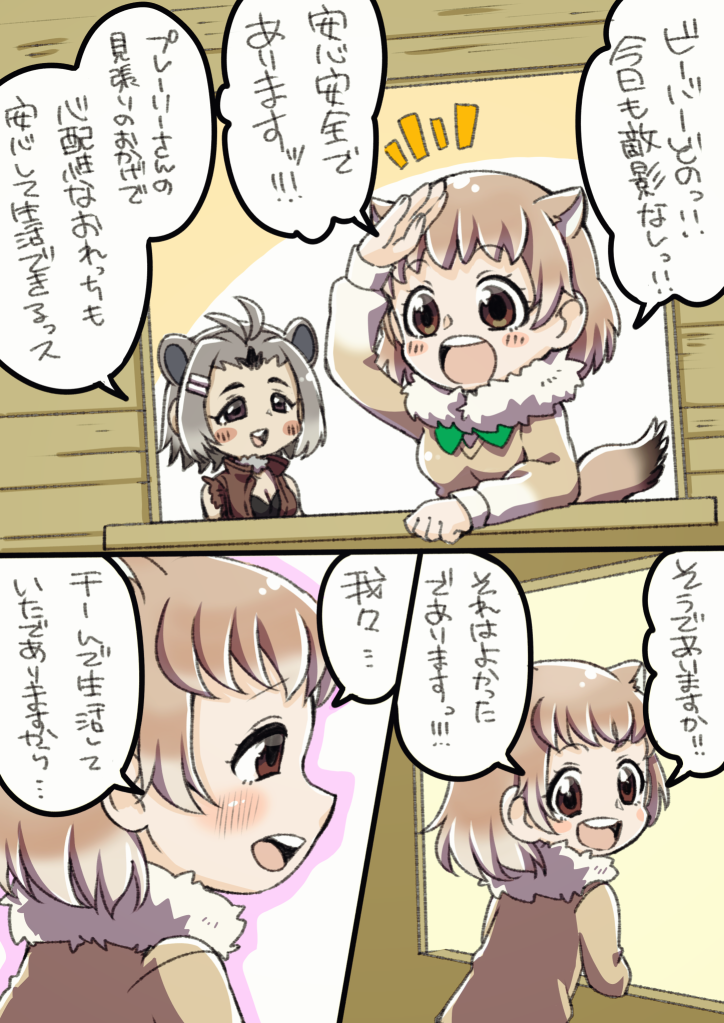 2girls :d ahoge animal_ears beaver_ears black-tailed_prairie_dog_(kemono_friends) blush blush_stickers brown_eyes comic extra_ears fur_collar fur_trim grey_hair hair_ornament hairclip happamushi jacket kemono_friends light_brown_hair long_sleeves looking_back multicolored_hair multiple_girls north_american_beaver_(kemono_friends) open_clothes open_jacket open_mouth salute short_hair sleeveless smile speech_bubble sweater tail torn_clothes torn_sleeves translation_request window