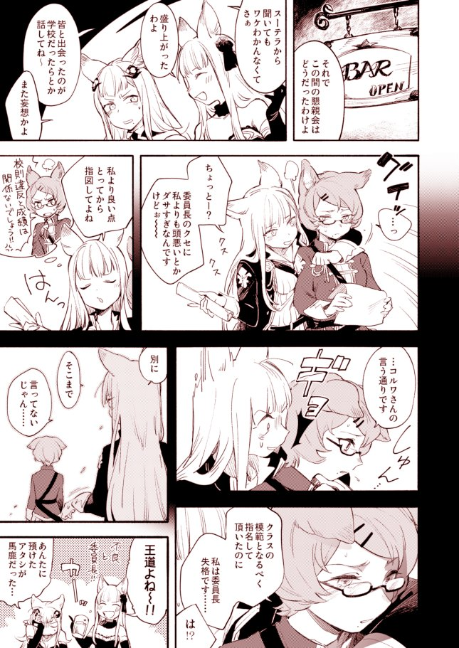 3girls alternate_costume animal_ears arm_around_neck bangs beer_mug bespectacled blunt_bangs blush comic detached_sleeves dress erun_(granblue_fantasy) eyes_closed facepalm glasses granblue_fantasy hair_ornament hairclip jacket korwa long_hair looking_at_another metella_(granblue_fantasy) monochrome multiple_girls off_shoulder open_mouth ribbed_dress school_uniform sepia short_hair sutera_(granblue_fantasy) takishima_asaka translation_request