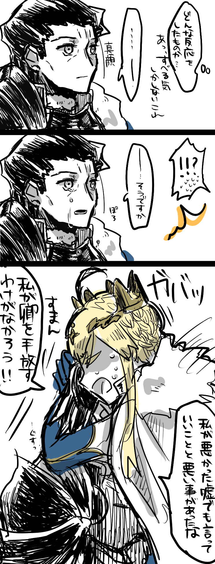 3koma agravain_(fate/grand_order) armor artoria_pendragon_lancer_(fate/grand_order) black_hair blonde_hair cape comic crown elbow_gloves eyes_closed fate/grand_order fate_(series) fur gloves open_mouth short_hair shoulder_pads tears white_eyes