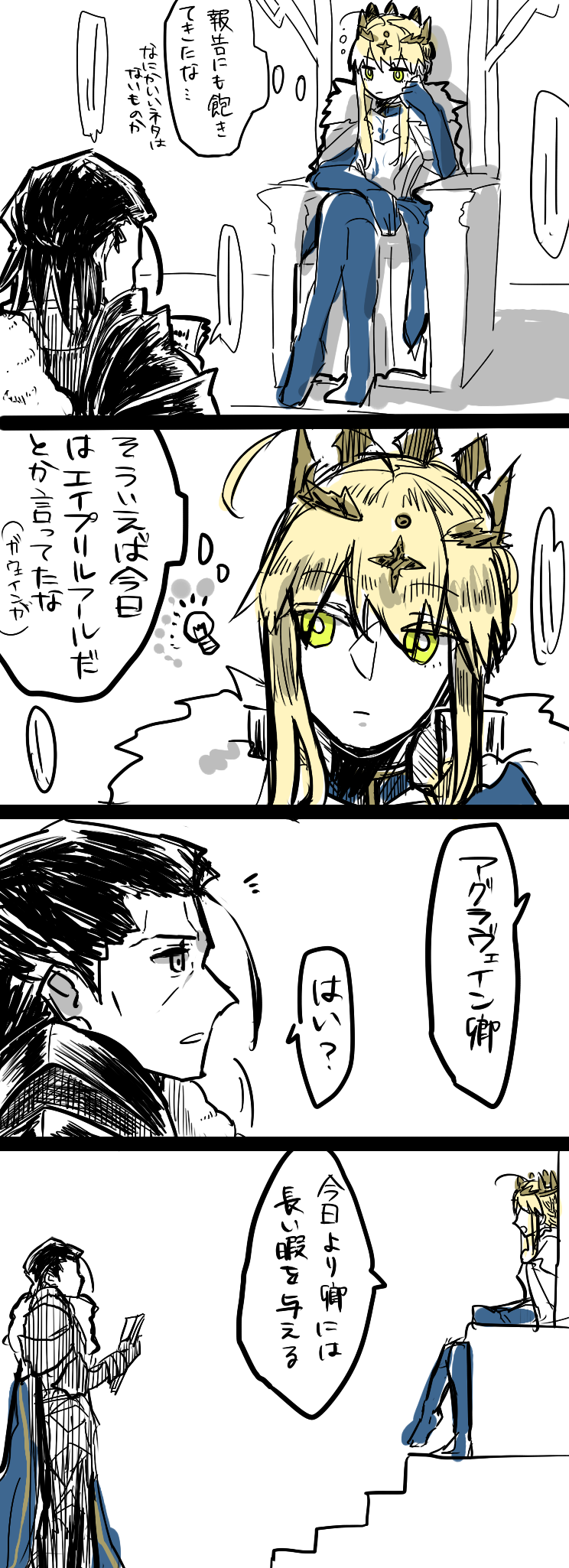 4koma agravain_(fate/grand_order) armor artoria_pendragon_lancer_(fate/grand_order) black_hair blonde_hair boots cape comic crown elbow_gloves fate/grand_order fate_(series) fur gloves green_eyes open_mouth short_hair shoulder_pads thigh_boots white_eyes