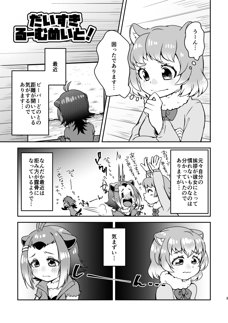 2girls animal_ears beaver_ears black-tailed_prairie_dog_(kemono_friends) blush comic commentary_request dog_ears greyscale happamushi highres kemono_friends monochrome multiple_girls north_american_beaver_(kemono_friends) speech_bubble text translation_request