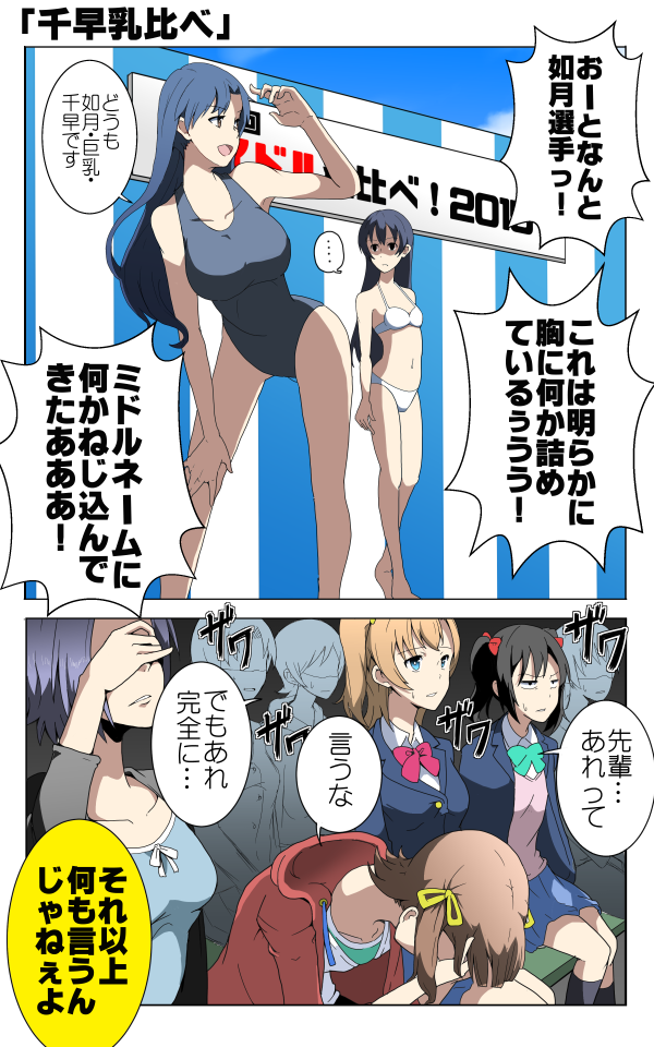 ... 6+girls alternate_breast_size amami_haruka barefoot bikini black_hair blazer blue_eyes blue_hair brown_eyes brown_hair collarbone comic covering_eyes facepalm idolmaster jacket kisaragi_chihaya kousaka_honoka long_hair love_live! love_live!_school_idol_project miura_azusa multiple_girls nameta_neko pleated_skirt purple_hair school_uniform shaded_face short_hair side_ponytail skirt sonoda_umi spoken_ellipsis swimsuit twintails white_bikini yazawa_nico