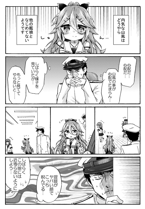 1boy 4girls 4koma admiral_(kantai_collection) choker comic commentary_request detached_sleeves flying_sweatdrops fubuki_(kantai_collection) gendou_pose greyscale hair_ornament hair_ribbon hairclip hands_clasped hat hibiki_(kantai_collection) k_hiro kantai_collection long_hair military military_uniform miyuki_(kantai_collection) monochrome multiple_girls naval_uniform open_mouth peaked_cap peeking_out pleated_skirt ribbon school_uniform serafuku skirt sweat tears translation_request uniform yamakaze_(kantai_collection)