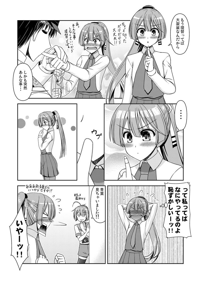 1boy 2girls :d admiral_(kantai_collection) ahoge aoba_(kantai_collection) blush camera comic commentary_request finger_in_mouth flying_sweatdrops greyscale hair_ribbon hat kantai_collection kazagumo_(kantai_collection) kiryuu_makoto long_hair military military_uniform monochrome multiple_girls naval_uniform open_mouth peaked_cap ponytail ribbon school_uniform serafuku shorts smile sweat thighhighs translation_request uniform zettai_ryouiki