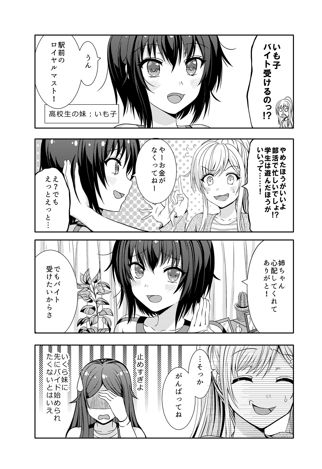 3girls 4koma aldehyde blush cactus check_translation comic facepalm flying_sweatdrops greyscale highres imoko_(neeko's_sister) long_hair monochrome multiple_girls neeko neeko's_mother original ponytail short_hair sweat sweatdrop translation_request