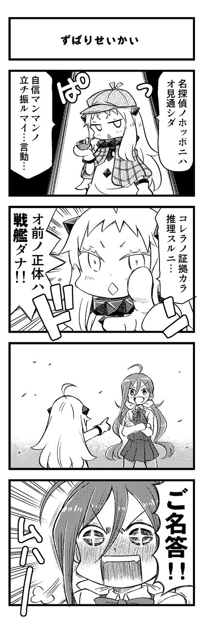 +_+ 4koma :d ahoge blush bow bowtie capelet comic commentary_request crossed_arms detective greyscale hair_bow hair_ribbon hat highres holding horns kantai_collection kiyoshimo_(kantai_collection) kurogane_gin long_hair low_twintails mittens monochrome northern_ocean_hime open_mouth pipe pleated_skirt pointing ribbon school_uniform sherlock_holmes shinkaisei-kan skirt smile translation_request twintails v-shaped_eyebrows
