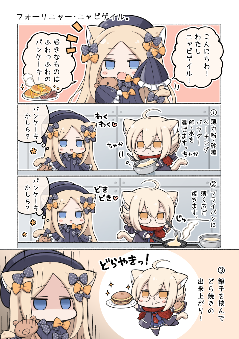 abigail_williams_(fate/grand_order) ahoge angeltype animal_ears artoria_pendragon_(all) black-framed_eyewear black_bow black_dress black_hat blonde_hair blue_eyes bow braid bug butterfly check_translation chibi comic commentary_request cooking dorayaki dress duffel_coat fate/grand_order fate_(series) food forehead french_braid glasses hair_between_eyes hat holding holding_stuffed_animal insect long_hair multiple_girls mysterious_heroine_x_(alter) object_hug orange_bow pancake partially_translated plaid plaid_scarf polka_dot polka_dot_bow red_scarf scarf semi-rimless_eyewear short_hair sleeves_past_fingers sleeves_past_wrists stuffed_animal stuffed_toy tail teddy_bear translation_request under-rim_eyewear wagashi yellow_eyes