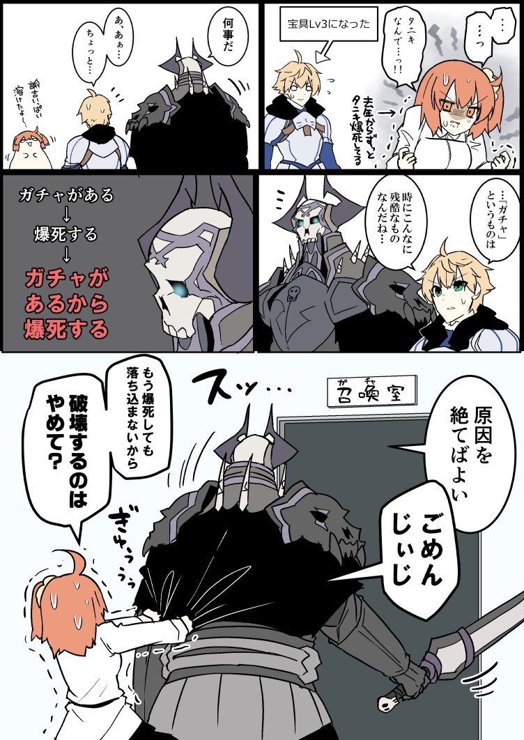 1girl 2boys ahoge armor arthur_pendragon_(fate) bangs biting black_cloak blonde_hair breastplate chaldea_uniform closed_mouth comic commentary directional_arrow eiri_(eirri) eyebrows_visible_through_hair fate/grand_order fate/prototype fate_(series) flying_sweatdrops fujimaru_ritsuka_(female) gauntlets glowing glowing_eyes green_eyes hair_between_eyes hair_ornament hair_scrunchie helmet holding holding_sword holding_weapon hood hood_down horned_helmet horns jacket king_hassan_(fate/grand_order) lip_biting long_sleeves looking_at_another looking_down medium_hair multiple_boys open_mouth orange_eyes orange_hair pauldrons pulling_back scrunchie side_ponytail skull skull_mask smile speech_bubble spikes standing sweat sweatdrop sword talking translated trembling v-shaped_eyebrows walking weapon white_background white_jacket wide_oval_eyes yellow_scrunchie