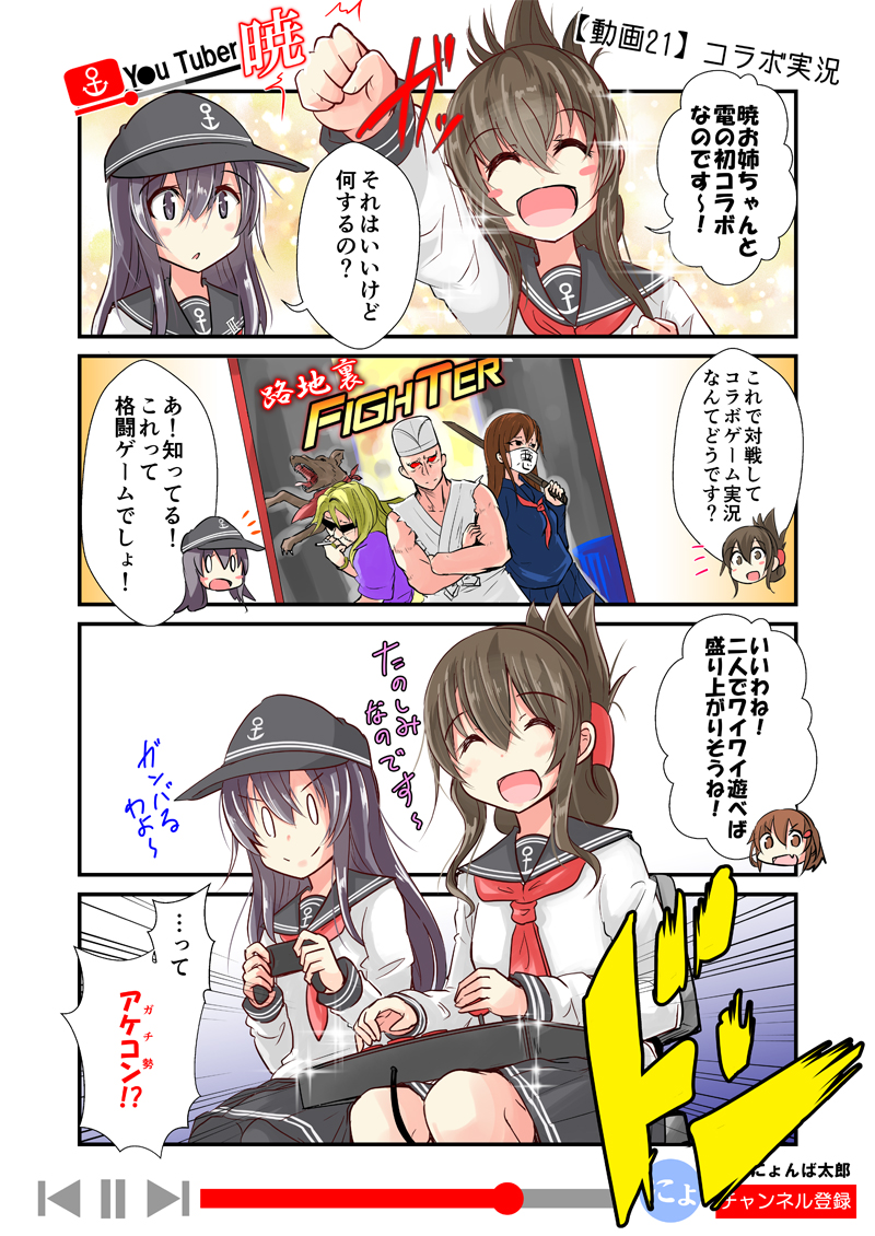 >:) >:d 0_0 3girls 4koma :d ^_^ akatsuki_(kantai_collection) arcade_stick black_eyes black_hair brown_eyes brown_hair comic controller cover delinquent eyes_closed fang folded_ponytail game_controller game_cover hair_ornament hairclip ikazuchi_(kantai_collection) inazuma_(kantai_collection) joystick kantai_collection long_hair multiple_girls neckerchief nyonyonba_tarou open_mouth pantyhose pleated_skirt red_eyes school_uniform serafuku short_hair sitting skirt smile