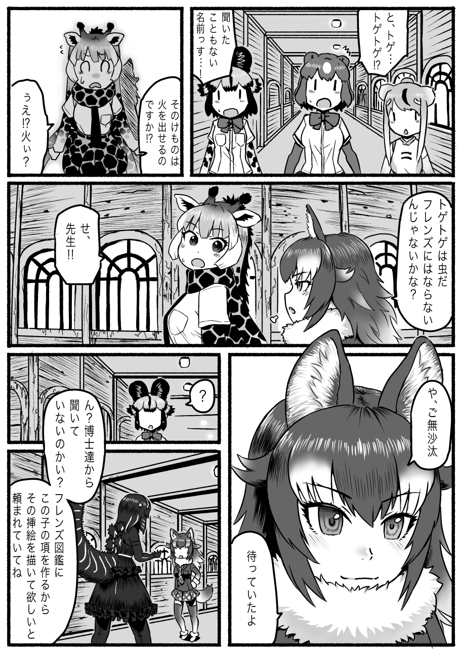 =3 ? african_wild_dog_(kemono_friends) african_wild_dog_print animal_ears bangs bear_ears blank_eyes blazer brown_bear_(kemono_friends) circlet closed_mouth comic crossover dog_ears eyebrows_visible_through_hair flying_sweatdrops fur_collar giraffe_ears giraffe_horns giraffe_print godzilla godzilla_(series) golden_snub-nosed_monkey_(kemono_friends) grey_wolf_(kemono_friends) greyscale highres indoors jacket kemono_friends kishida_shiki long_hair long_sleeves monkey_ears monochrome multicolored_hair multiple_girls necktie open_mouth personification reticulated_giraffe_(kemono_friends) scarf shin_godzilla shirt short_hair short_sleeves sigh skirt smile spoken_question_mark standing sweater thighhighs translated tsurime two-tone_hair wolf_ears wolf_girl zettai_ryouiki |_|