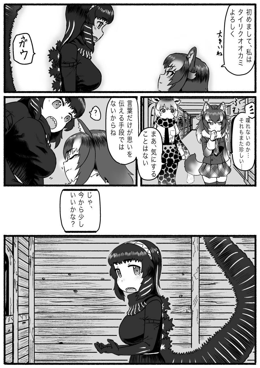 3girls ? animal_ears bangs blazer closed_mouth comic crossover eyebrows_visible_through_hair fur_collar giraffe_ears giraffe_horns giraffe_print godzilla godzilla_(series) grey_wolf_(kemono_friends) greyscale hairband hand_on_own_chin height_difference highres indoors jacket kemono_friends kishida_shiki long_hair long_sleeves looking_at_another medium_hair monochrome multicolored_hair multiple_girls necktie open_mouth personification reticulated_giraffe_(kemono_friends) scarf shin_godzilla shirt short_sleeves skirt smelling smile spoken_question_mark standing sweater tail taut_clothes thighhighs thinking translation_request two-tone_hair wolf_ears wolf_girl wolf_tail zettai_ryouiki