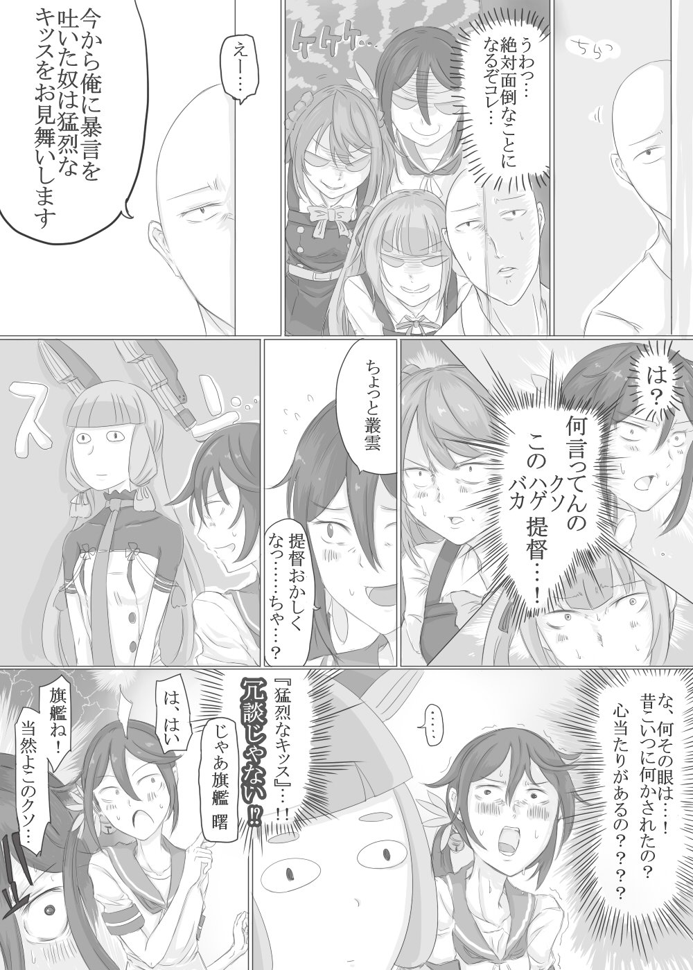 1boy 4girls :d admiral_(kantai_collection) akebono_(kantai_collection) bald bangs bell belt blunt_bangs blush bodysuit buttons closed_mouth collarbone collared_shirt comic commentary_request constricted_pupils covered_collarbone double_bun dress eyebrows_visible_through_hair flower frown greyscale grin hair_bell hair_between_eyes hair_flower hair_ornament headgear highres jingle_bell kantai_collection kasumi_(kantai_collection) long_hair long_sleeves michishio_(kantai_collection) monochrome multiple_girls murakumo_(kantai_collection) neck_ribbon neckerchief necktie open_mouth pinafore_dress remodel_(kantai_collection) ribbon school_uniform serafuku shaded_face shirt short_sleeves smile speech_bubble spoken_ellipsis sweat taneichi_(taneiti) thick_eyebrows translated trembling twintails wall