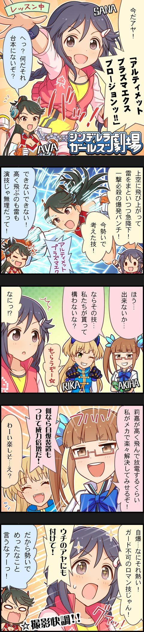 5koma black_hair blonde_hair braid brown_eyes brown_hair character_name comic glasses green_eyes hair_bun hair_ornament hairclip highres idolmaster idolmaster_cinderella_girls ikebukuro_akiha jougasaki_rika kirino_aya long_hair long_image miyoshi_sana multiple_girls official_art purple_eyes semi-rimless_eyewear tall_image translation_request twin_braids twintails two_side_up