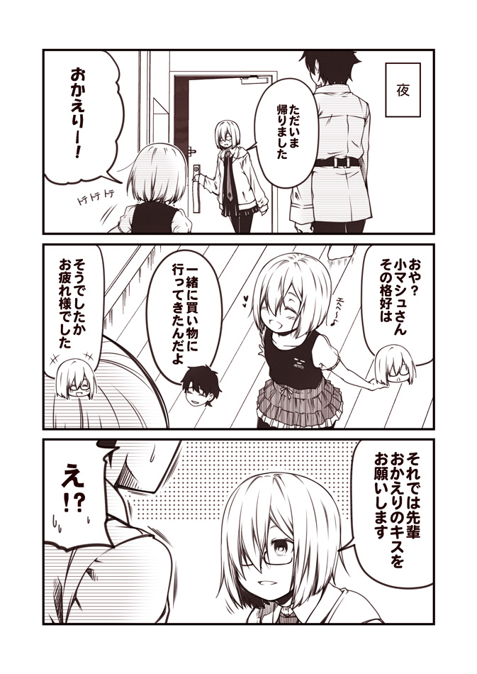 1boy 2girls blush chaldea_uniform clone comic eyes_closed fate/grand_order fate_(series) fujimaru_ritsuka_(male) glasses hair_over_one_eye jacket kouji_(campus_life) long_sleeves mash_kyrielight monochrome multiple_girls necktie open_mouth pantyhose short_hair smile translation_request