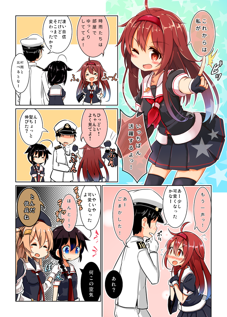 3girls 3koma admiral_(kantai_collection) ahoge arms_up asymmetrical_clothes black_gloves black_legwear black_serafuku black_skirt blue_eyes blush braid closed_eyes comic commentary_request eyebrows_visible_through_hair fingerless_gloves flying_sweatdrops gloves gradient_hair hair_between_eyes hair_flaps hair_ornament hair_over_shoulder hairband hairclip hand_on_another's_shoulder hand_up hands_on_hips hat index_finger_raised kantai_collection long_hair maiku military military_hat military_jacket military_uniform multicolored_hair multiple_girls murasame_(kantai_collection) neckerchief no_eyes nose_blush one_eye_closed open_mouth outline outstretched_arm own_hands_together pleated_skirt red_hairband red_neckwear remodel_(kantai_collection) school_uniform serafuku shaded_face shigure_(kantai_collection) shiratsuyu_(kantai_collection) short_sleeves skirt speech_bubble thighhighs translated two_side_up uniform v-shaped_eyebrows whistle whistle_around_neck white_gloves white_outline zettai_ryouiki