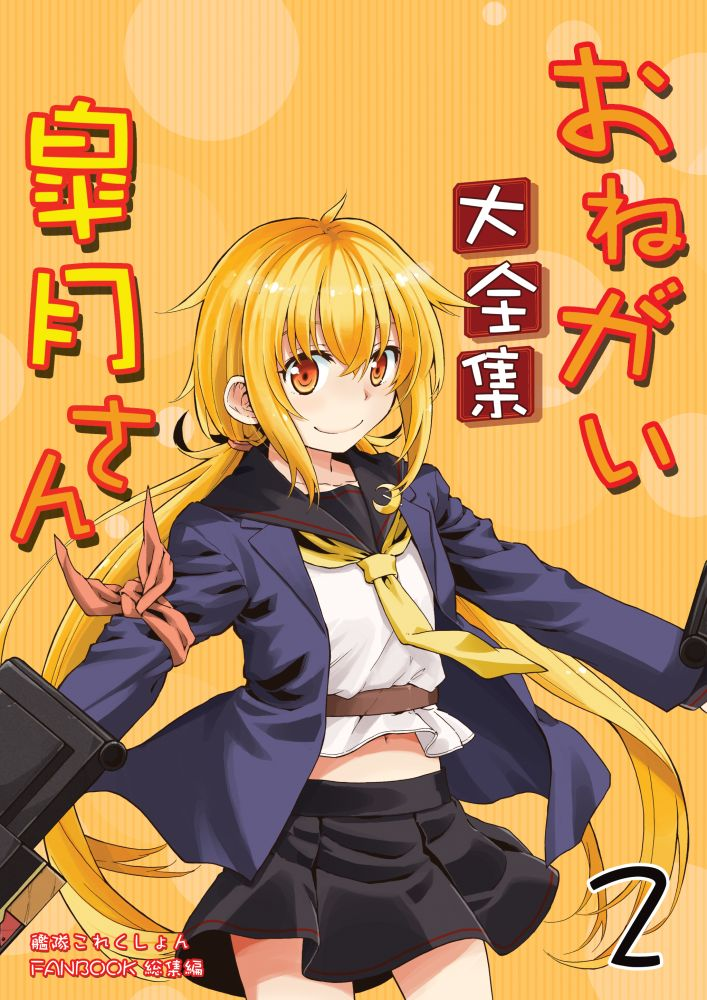 armband blonde_hair comic commentary_request cover cover_page crescent crescent_moon_pin dual_wielding hair_between_eyes hair_tie holding holding_weapon jacket kantai_collection long_hair long_sleeves looking_at_viewer low_twintails md5_mismatch midriff navel neckerchief outstretched_arms pleated_skirt remodel_(kantai_collection) satsuki_(kantai_collection) school_uniform skirt smile solo spread_arms translation_request twintails weapon yellow_background yellow_eyes zepher_(makegumi_club)
