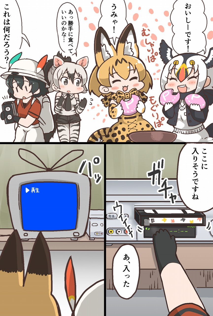 ^_^ aardwolf_(kemono_friends) aardwolf_ears aardwolf_tail animal_ears atlantic_puffin_(kemono_friends) backpack bag bare_shoulders bird_wings black_gloves black_hair blonde_hair blush bow bowtie closed_eyes eating elbow_gloves extra_ears eyebrows_visible_through_hair eyes_closed flying_sweatdrops food gloves grey_eyes hair_between_eyes happy hat_feather head_wings helmet high-waist_skirt highres holding holding_food indoors jacket japari_bun kaban_(kemono_friends) kemono_friends long_hair long_sleeves multicolored_hair necktie no_nose open_mouth pith_helmet ponytail print_gloves print_neckwear print_skirt red_hair red_shirt scarf serval_(kemono_friends) serval_ears serval_print serval_tail shirt short_hair shorts skirt sleeveless sleeveless_shirt standing striped_tail tail tanaka_kusao television translation_request two-tone_hair videocasette white_hair wings |_|