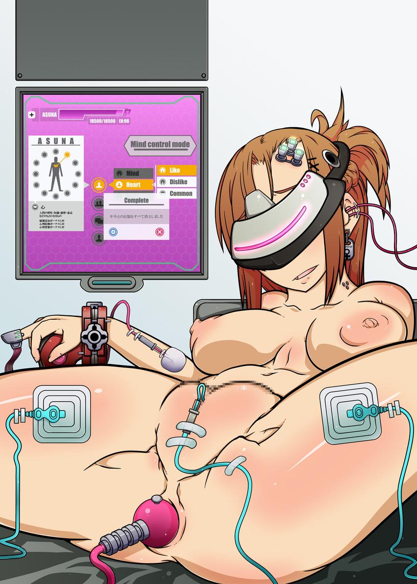 Bondage asuna Yuuki Asuna
