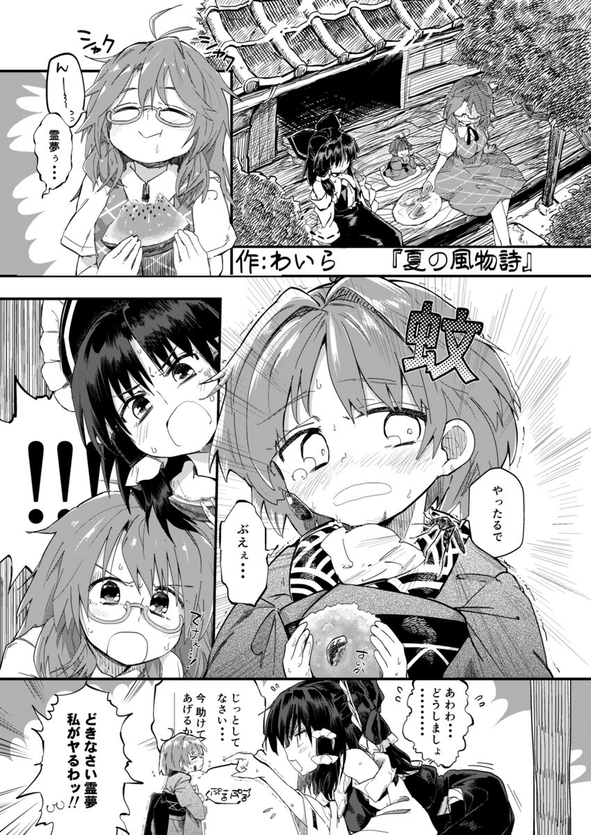 3girls absurdres bow comic detached_sleeves food fruit glasses greyscale hair_bow hair_tubes hakurei_reimu highres japanese_clothes kimono low_twintails miko monochrome mosquito multiple_girls school_uniform short_hair sukuna_shinmyoumaru touhou translation_request twintails usami_sumireko waira watermelon