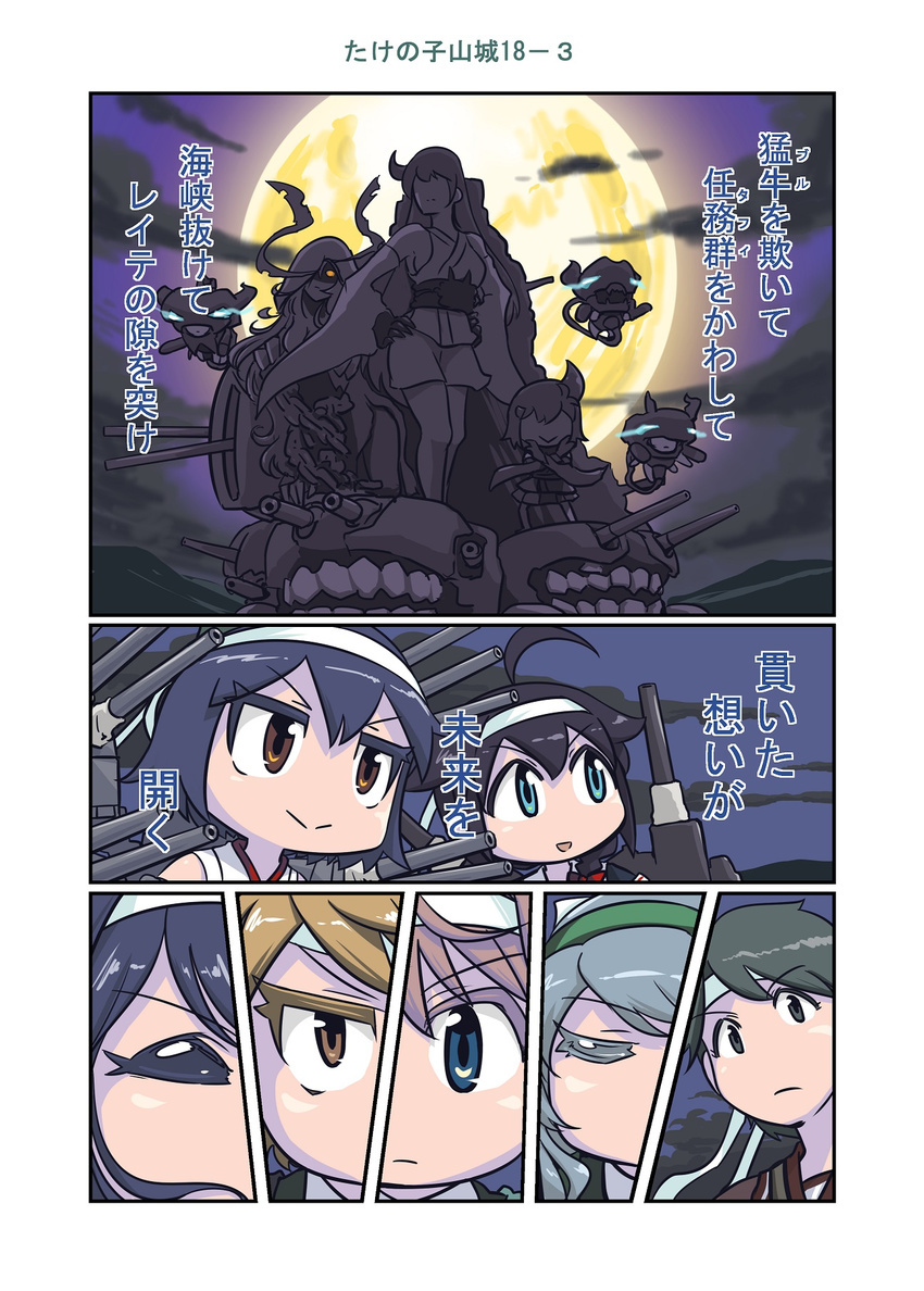 6+girls :> :d ahoge ao_arashi asagumo_(kantai_collection) black_eyes black_hair blue_eyes bow braid brown_eyes brown_hair claws cloud cloudy_sky comic detached_sleeves entombed_air_defense_guardian_hime full_moon fusou_(kantai_collection) hachimaki hair_bow hair_ribbon hairband headband highres horns kantai_collection long_hair machinery michishio_(kantai_collection) mogami_(kantai_collection) moon multiple_girls night night_sky night_strait_hime_(black) night_strait_hime_(white) nontraditional_miko open_mouth pose pt_imp_group remodel_(kantai_collection) ribbon school_uniform serafuku shigure_(kantai_collection) shinkaisei-kan short_hair silver_hair single_braid sky smile translation_request turret v-shaped_eyebrows veil yamagumo_(kantai_collection) yamashiro_(kantai_collection) younger