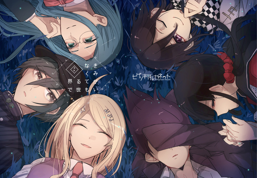 3boys 3girls :d ;) ^_^ ^o^ ahoge aiuea_uoxou akamatsu_kaede bangs baseball_cap beard black_hair black_hat black_sailor_collar blonde_hair blue_hair blunt_bangs bow bowtie brown_eyes checkered_neckwear closed_mouth collared_shirt covered_eyes cravat danganronpa eyebrows_visible_through_hair eyes_closed facial_hair facing_viewer from_above glasses green_eyes hair_between_eyes hair_ornament hair_scrunchie half-closed_eyes harukawa_maki hat long_hair long_sleeves looking_at_viewer looking_to_the_side low-tied_long_hair lying momota_kaito multiple_boys multiple_girls musical_note_hair_ornament necktie new_danganronpa_v3 on_back on_grass on_ground on_side one_eye_closed open_mouth ouma_kokichi outdoors playing_with_another's_hair profile purple_eyes purple_hair red_bow red_neckwear red_scrunchie rimless_eyewear saihara_shuuichi sailor_collar scrunchie shirogane_tsumugi shirt sleeping smile sparkle striped sweater_vest swept_bangs translation_request upper_body vertical_stripes wing_collar