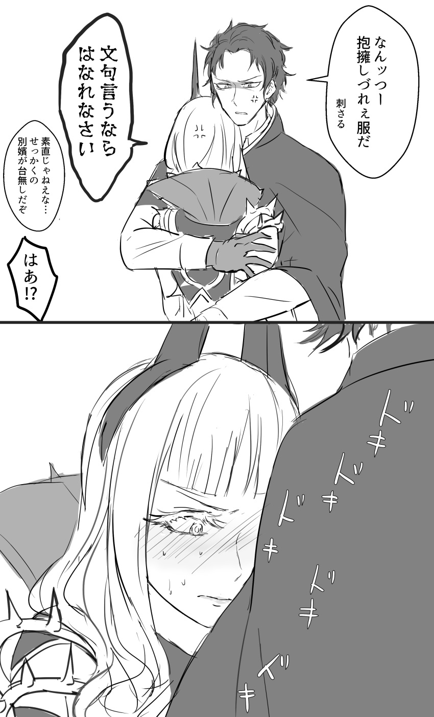 1girl 2koma absurdres anger_vein bangs blunt_bangs blush carmilla_(fate/grand_order) cloak comic fate/grand_order fate_(series) gloves greyscale high_collar highres hijikata_toshizou_(fate/grand_order) horns hug long_hair looking_at_another looking_down monochrome nose_blush pleated_skirt shiina_(vuurrood) simple_background skirt speech_bubble spikes standing sweat talking thorns translation_request upper_body wavy_hair white_background
