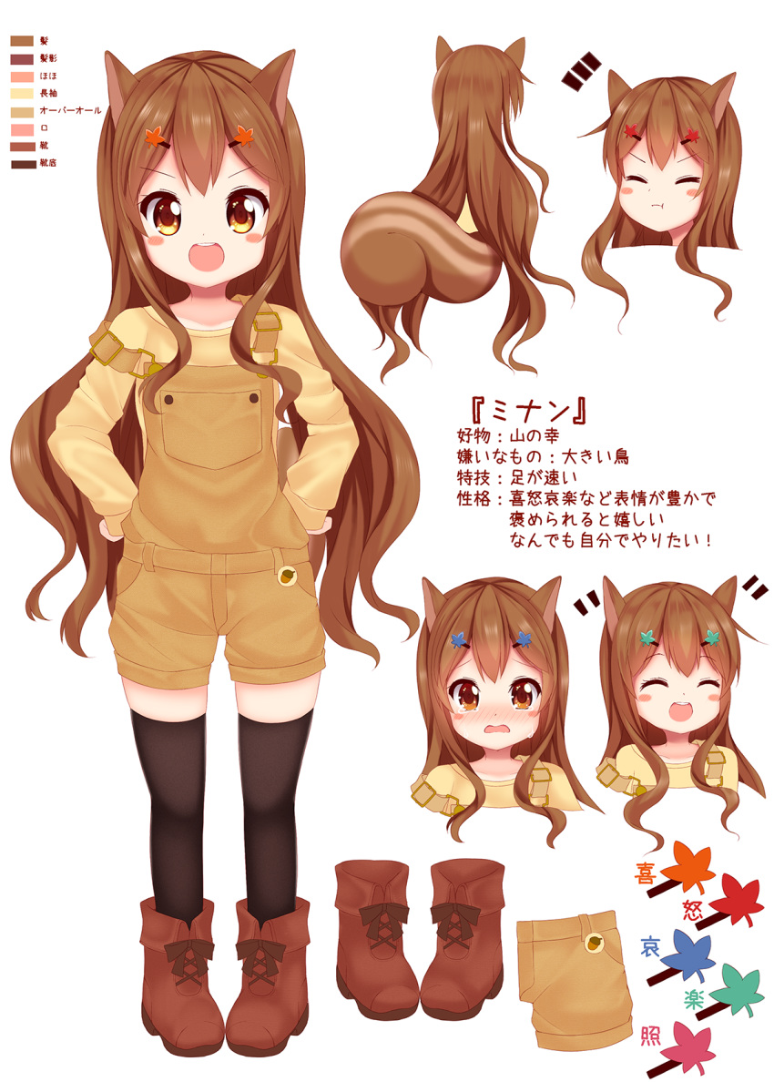 1girl :d :t ^_^ animal_ears bangs black_legwear blush blush_stickers boots brown_eyes brown_footwear brown_hair character_profile closed_mouth expressions expressive_clothes eyebrows_visible_through_hair eyes_closed hair_between_eyes hair_ornament hairclip hands_on_hips highres leaf leaf_hair_ornament long_hair long_sleeves looking_at_viewer maple_leaf minato_(ojitan_gozaru) multiple_views nose_blush open_mouth original overall_shorts overalls palette pout shirt smile squirrel_ears squirrel_girl squirrel_tail tail tears thighhighs translation_request upper_teeth v-shaped_eyebrows very_long_hair yellow_shirt