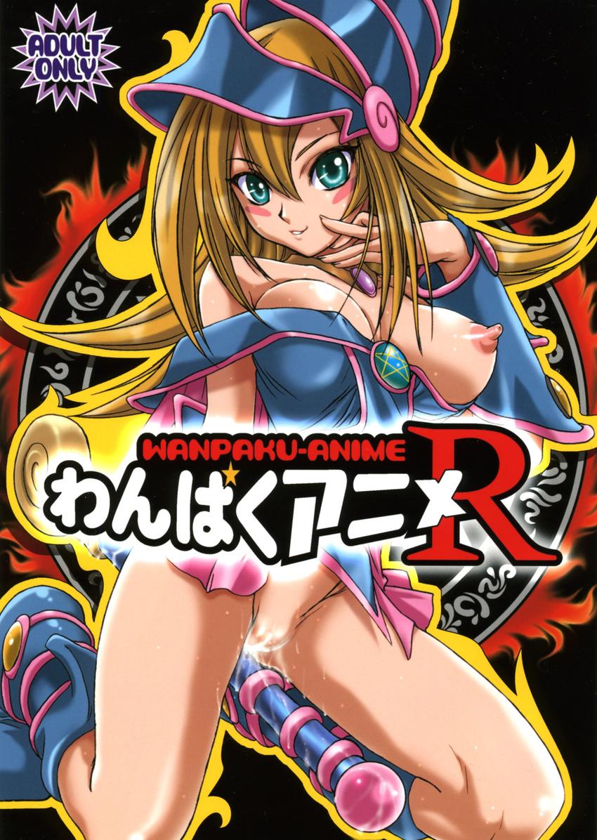 Anime dark magician girl xxx erotic pornostar