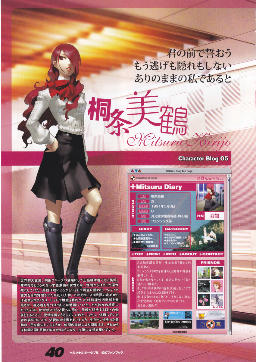 persona 3 dating multiple girls Tweet with a location you can add location information to your tweets, such as your city or precise location, from the web and via third-party applications.