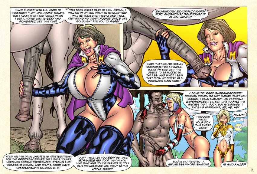 Порно комикс тренинг