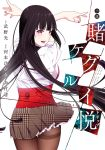 1girl alternate_costume artist_name bangs black_hair blunt_bangs breasts copyright_name cover cover_page frills from_behind highres hime_cut jabami_yumeko kakegurui lips long_hair looking_at_viewer looking_back manga_cover miniskirt naomura_tooru official_art open_mouth panties pantyhose pantyshot petticoat plaid plaid_skirt pleated_skirt red_eyes school_uniform shirt short_sleeves skirt smile solo thighband_pantyhose underwear very_long_hair vest white_shirt