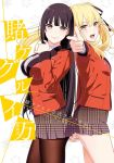 2girls bangs black_hair black_ribbon blazer blonde_hair breasts collared_shirt copyright_name cover cover_page eyebrows_visible_through_hair hair_ribbon hand_holding highres hime_cut interlocked_fingers jabami_yumeko jacket jewelry kakegurui large_breasts long_hair long_sleeves looking_at_viewer manga_cover multiple_girls nail_polish naomura_tooru official_art open_mouth pantyhose pink_lips plaid plaid_skirt pleated_skirt pointing pointing_at_viewer red_eyes red_jacket ribbon saotome_meari school_uniform shirt simple_background skirt small_breasts smile thumb_ring twintails very_long_hair white_shirt yellow_eyes
