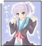 alternate_hairstyle cardigan kanikama nagato_yuki ponytail school_uniform serafuku suzumiya_haruhi_no_yuuutsu