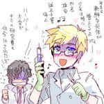 alumii_(satou_arumi) angry blonde_hair blue_eyes blush character_request cthulhu_mythos glasses gloves grey_hair herbert_west herbert_west_~_reanimator labcoat laughing lowres multiple_boys musical_note necktie oekaki re-animator scalpel short_hair syringe translation_request