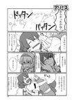 alice_margatroid comic greyscale hand_on_another's_face hug monochrome multiple_girls mystia_lorelei pinching tears torinone touhou translation_request
