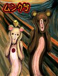 avian bear bird inspired_by_proper_art japanese parody pedobear scream the_scream what