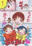 beargguy gundam gunpla_builders_beginning_g haru_irei ken_hayakawa kenta_sakazaki meme pedobear rina_noyama