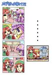 >:3 4girls 4koma :3 =_= arcade arcade_cabinet bat_wings blanka bow braid capcom chibi chinese_clothes cirno colonel_aki comic crescent crescent_moon flandre_scarlet hair_bow hair_bun hat hong_meiling initial_d life_of_maid_172 long_hair moon multiple_girls parody patchouli_knowledge playing_games pointing remilia_scarlet short_hair silent_comic street_fighter sweatdrop the_embodiment_of_scarlet_devil touhou translated twin_braids wings