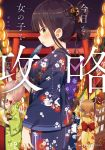 4girls blue_kimono blush bow braid brown_eyes brown_hair comic_cune commentary_request cover cover_page fan floral_print green_kimono hair_bow holding holding_fan japanese_clothes kimono lantern light_brown_hair long_hair long_sleeves muku_(muku-coffee) multiple_girls night night_sky outdoors paper_fan paper_lantern parted_lips print_kimono profile red_bow side_braid single_braid sky standing star_(sky) starry_sky summer_festival torii translation_request uchiwa wide_sleeves yellow_kimono