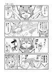 5koma :d =_= ^_^ afterimage animal_ears armpits arms_up black-tailed_prairie_dog_(kemono_friends) bow bowtie caracal_(kemono_friends) caracal_ears caracal_tail chibi clenched_hands closed_eyes comic commentary_request drooling elbow_gloves extra_ears eyes_closed fallen_down flying_sweatdrops gloves greyscale hands_up high-waist_skirt highres hole imagining kemono_friends long_sleeves medium_hair monochrome motion_lines multiple_girls open_mouth outstretched_arms paw_pose prairie_dog_ears print_gloves print_neckwear print_skirt running serval_(kemono_friends) serval_ears serval_print serval_tail shirt sidelocks skirt sleeveless sleeveless_shirt smile solo_focus stretch striped_tail surprised sweater tail translation_request v-shaped_eyebrows water yamaguchi_sapuri |d