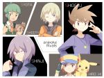5boys :3 adjusting_headwear bangs black_eyes black_shirt blonde_hair blue_hat blue_shirt blunt_bangs blush_stickers book border brown_eyes brown_hair character_name closed_mouth collarbone creatures_(company) crossed_arms english_text eyebrows_visible_through_hair fingerless_gloves game_freak gen_1_pokemon gloves green_eyes green_gloves green_shirt green_vest grey_eyes hair_between_eyes half-closed_eyes hand_up hands_up happy hat hiroshi_(pokemon) holding holding_poke_ball hood hoodie jacket jewelry jpeg_artifacts leon_(pokemon) long_sleeves looking_to_the_side male_focus matching_hair/eyes mei_(maysroom) multiple_boys necklace necktie nintendo one_eye_closed open_book open_mouth orange_sweater pen pikachu poke_ball poke_ball_(generic) poke_ball_symbol poke_ball_theme pokemon pokemon_(anime) pokemon_(classic_anime) pokemon_(creature) pokemon_bw_(anime) pokemon_dp_(anime) pokemon_m20 pokemon_on_shoulder purple_hair purple_jacket red_neckwear romaji shinji_(pokemon) shirt shooty_(pokemon) short_hair smile souji_(pokemon) sweater teeth text_focus upper_body vest w white_border