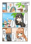 4girls beach beach_house black_hair blonde_hair box braid brown_hair comic fatkewell flying_sweatdrops g36_(girls_frontline) girls_frontline green_eyes m1903_springfield_(girls_frontline) maid_dress maid_headdress multiple_girls ouroboros_(girls_frontline) ponytail red_eyes sv-98_(girls_frontline) swimsuit translation_request turtle twintails