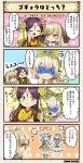 4girls 4koma :d ahoge blonde_hair blue_hair blue_mask blush bow character_name circlet comic costume_request dot_nose eyes_closed flower flower_knight_girl frills gogyou_(flower_knight_girl) green_bow green_eyes green_hairband groping hair_bow hair_flower hair_ornament hairband hakobera_(flower_knight_girl) koonitabirako_(flower_knight_girl) long_hair mask multiple_girls open_mouth purple_hair short_hair smile speech_bubble suzuna_(flower_knight_girl) tagme translation_request twintails yellow_eyes