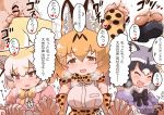 3boys 3girls :3 :d animal_ear_fluff animal_ears bar_censor blush bow bowtie breast_pocket breasts breath brown_eyes censored common_raccoon_(kemono_friends) crotch_kick cum ejaculation elbow_gloves eyebrows_visible_through_hair eyes_closed fang fennec_(kemono_friends) fox_ears gloves grey_hair half-closed_eyes high-waist_skirt interlocked_fingers kemono_friends large_breasts multicolored_hair multiple_boys multiple_girls open_mouth orange_neckwear orange_skirt penis pink_shirt pocket puffy_short_sleeves puffy_sleeves raccoon_ears serval_(kemono_friends) serval_ears serval_print serval_tail shirt short_hair short_sleeves simple_background skirt smile sweatdrop tail tamakeri tanaka_kusao testicles translation_request trembling white_background yellow_neckwear