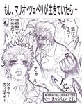 2boys battle_tendency caesar_anthonio_zeppeli comic facial_hair father father_and_son fire graphite_(medium) hokuto_no_ken jojo_no_kimyou_na_bouken kogking male mario_zeppeli monochrome multiple_boys mustache parody son traditional_media translated translation_request