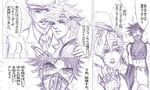 3boys abs battle_tendency caesar_anthonio_zeppeli comic crop_top father father_and_son feathers formal graphite_(medium) headband hug jojo_no_kimyou_na_bouken joseph_joestar_(young) kogking male mario_zeppeli mask monochrome multiple_boys muscle necktie ribbon sleeveless son suit time_paradox traditional_media translated translation_request trio