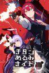 amino_(tn7135) animal_ears bat_wings blazer bullet_hole bunny_ears cover cover_page demon_girl demon_wings doujin_cover firing gun handgun head_wings highres holding imp jacket koakuma long_hair mauser_c96 multiple_girls necktie pistol purple_hair red_eyes red_hair reisen_udongein_inaba thighhighs touhou translation_request weapon wings