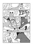 ambiguous_gender comic father feral fox japanese_text male mammal mararin maririn parent son text translated translation_request
