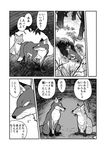 canine comic father feral flaccid fox japanese_text male mammal mararin maririn open_mouth parent penis sheath son text translated translation_request